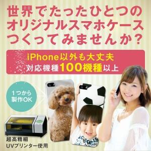 オーダーメイド スマホケース カバー お好きな写真で作成【名入れ iPhone Xperia Galaxy 他】100機種以上 プレゼント 誕生日 愛犬 ペット