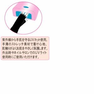 【★クーポンあり】【BNグローブ】【メール便OK】 UVグローブ(指なし、ハートのストーン付き、長さ:25cm)(CUT-2)