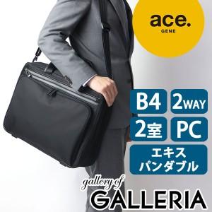【ポイント10倍+レビューで5倍】ace.GENE エースジーン ビジネスバッグ FLEX LITE Fit ブリーフケース エキスパンダブル 54560