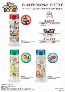 【ディズニー水筒300ml】スリムパーソナルボトル ツムツム アナと雪の女王 MA-2139