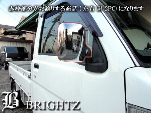 ハイゼットトラック S201P S211P 後期 メッキドアミラーカバー Dタイプ【MGG-812-GOG】 サイド ミラー パネル