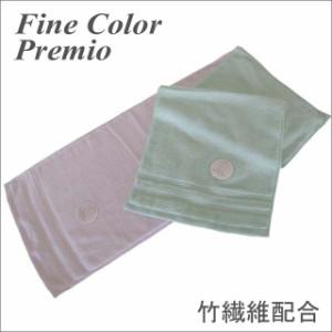 フェイスタオル 無撚糸タオル 「ファインカラープレミオ」 パールパウダー繊維 竹繊維使用!