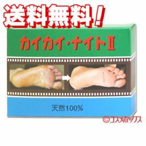 【送料無料】 カイカイナイトII (かんたん素足美人)/水虫でお悩みの方に!
