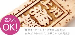 名入れ ストラップ 名前入り  キーホルダー スマホ 携帯 【 祭り木札 桜(さくら) 】 ホワイトデー プレゼント
