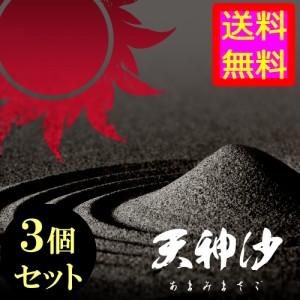 ●送料無料☆神の力を宿す【天神沙(あまみまさご) 3個セット】materi91P6