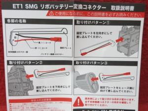 【モケイパドック】 ET-1 HGリポバッテリー変換コネクター 電動SMG用【fix-bat184】【op110】