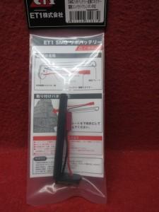 【モケイパドック】 ET-1 HGリポバッテリー変換コネクター 電動SMG用【op114】