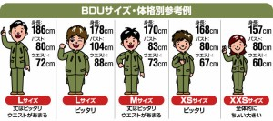 黒色戦闘服上下セット SWAT-BDU【fix-bdu170】