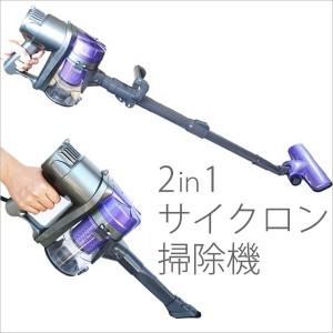 送料無料★サイクロン掃除機 SY-054■2in1サイクロンクリーナー 2WAYサイクロン掃除機 スティック掃除機 ハンディクリーナー