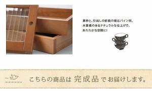 【送料無料】完成品/引出し付き引戸収納庫 アン 幅60cm