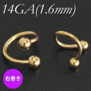 【メール便 送料無料】ボディピアス スパイラル ゴールド 14GA/1.6mm Anodized加工 ボディーピアス