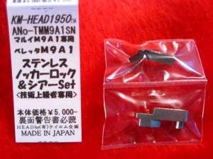 【遠州屋】 マルイ M9A1 ステンレス ノッカーロック & シアー Set KM企画 (市/R)★