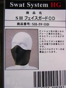 【遠州屋】 フェイスガード(マスク) OD (SH-59OD) コスプレ、変装にも!? (市/R)♪