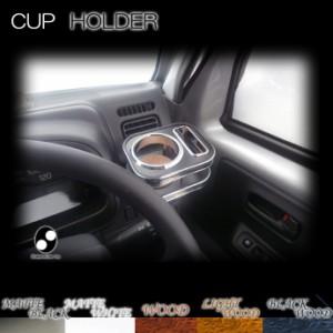 [スズキ]キャリイ トラック≪DA16T≫ウッド(木製)運転席側用カップホルダー/ドリンクホルダー 送料無料