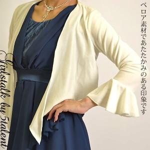 バタフライ袖でしっとり綺麗なライン★ベロアボレロ★ドレスもワンピースも大人な雰囲気ボレロカーデ【結婚式&パーティーに♪】