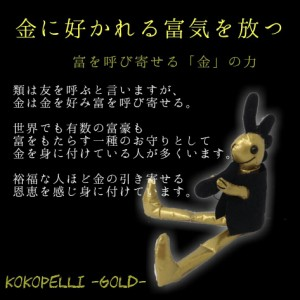 幸運を運ぶインディアンの精霊☆遂にゴールド解禁【KOKOPELL GOLD -PREMIUM- 〜ココペリゴールドプレミアム〜】
