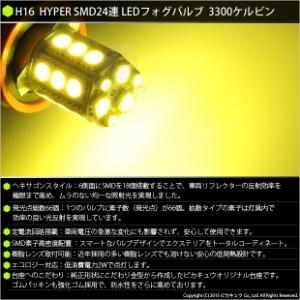10-C-9 【送¥0】即納★N-WGNカスタム [JH1/JH2]対応 H16 HYPER SMD24連 LEDフォグ スカッシュイエロー(3300K) 2球