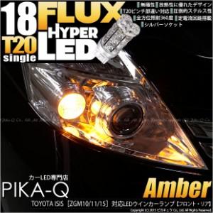 6-B-8 アイシス[ZGM10/11/15]対応 ウインカー T20 HYPER FLUX LED18連シングル球アンバー 2球