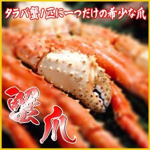 【送料無料】カニ通お薦め!タラバガニ大爪1キロ盛り     お正月/かに/蟹/カニ/お祝い/ギフト おせち お正月
