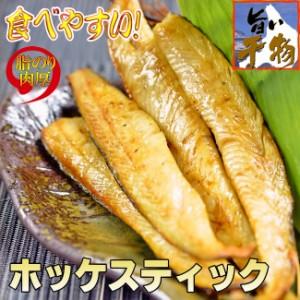 稚内産ホッケスティック2枚入     干物/北海道/ご飯の友/おつまみ/