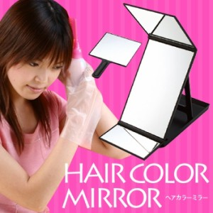 送料無料【ヘアカラーミラー YHC-5000】ヘアカラー ミラー、白髪染め ミラー、メイクミラー、メイク ミラー、鏡、鏡 白髪染め