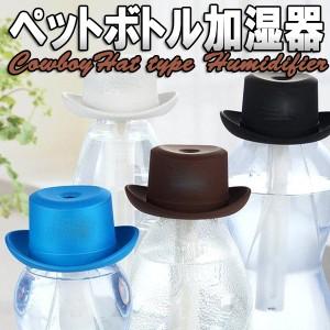 ★[送料無料]オシャレなペットボトルキャップ装着式加湿器「CowboyhattypePetBottleMiniHumidifier」[帽子型][納期:約2〜3週間]