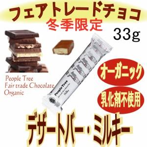 【冬季限定】フェアトレードチョコデザートバー ミルキー 33g/クリスマス/ミルクフィリング♪/乳化剤不使用