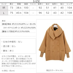 【FINAL★SALE5】BIG襟ダブルボタンFAKEウールコクーンコート/秋冬ロングコート[K373]【入荷済】