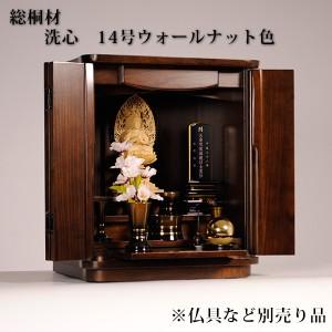モダンミニ仏壇【洗心・14号】総桐材・ウォルナット色
