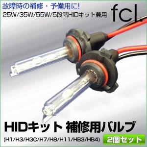 HID 補修パーツ シングルバルブ H1 H3 H3C H7 H8 H11 HB3 HB4 fcl エフシーエル/hid/送料無料