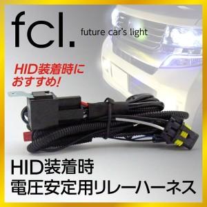 電圧安定リレー シングルバルブ用 (H1H3H7H8H11HB3HB4) fcl エフシーエル/送料無料