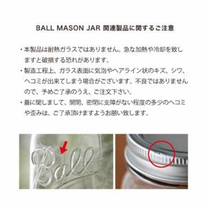 ボール メイソンジャー  ワイドマウスエリート 8oz クリアー 密閉瓶 保存瓶 サラダジャー / Ball Mason Jar / 人気商品