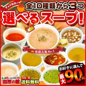 最大90包 全10種類のスープから3つ選べるスープ福袋  スープ ランキング 即席 送料無料 インスタント ダイエット 生姜