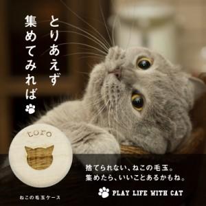 ネコ 猫 ねこ 毛玉 毛 ケース 入れ物 箱 保存 保管 猫の毛玉 桐 neko 雑貨《名入れ ねこの毛玉ケース 》【翌々営業日出荷】