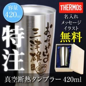 名入れ サーモス タンブラー グラス 焼酎 人気 JDE-420 420ml 《メッセージ&イラスト》【翌々営業日出荷】