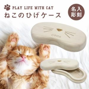 ねこのひげ ケース 箱 保存 猫のひげ 桐 neko《名入れ 猫のひげケース》ねこひげ ネコのひげケース【翌々営業日出荷】