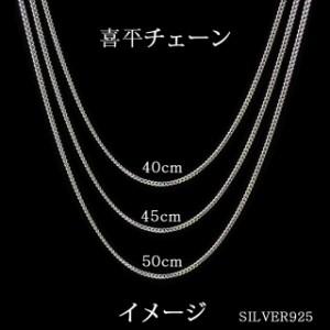 送料無料 本物 SILVER925 純銀 ネックレスチェーン 50cm 喜平チェーン レディースサイズ sale シルバー チェーン
