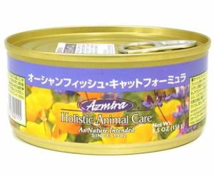 【アズミラ】オーシャンフィッシュ キャット缶詰 S缶156g 猫缶