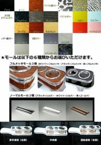 携帯ホルダー付 22色から選べる H92 オッティ(06/10〜) フロントテーブル