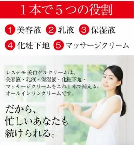 ★送料無料★レステモ ゲルクリーム500g詰替用  md14