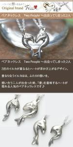 ペアネックレス当店独占販売オリジナル FISS Two People〜出会ってしまった2人fiss-t109/13,500 円
