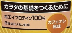 ザバス ホエイプロテイン100 カフェオレ風味 1050g(約50食分) 【SAVAS/明治】