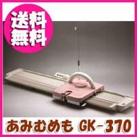 【即納】★クオカード500円分をプレゼント!〔手編み機 あみむめもGK-370〕
