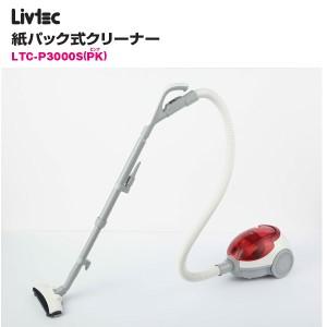 紙パック式掃除機 LIVTEC 紙パック式クリーナー LTC-P3000S(PK)