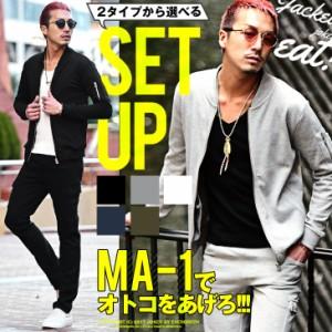 ◆送料無料◆セットアップ メンズ スウェット MA-1 上下 ジョガーパンツ MA1 ブラック 黒 白 レディース 春 春服 オラオラ系 trend_d