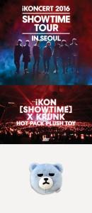 (先払いのみ)韓国スターグッズ iKON(アイコン)2016 コンサート 「SHOWTIME」 X KRUNK OFFICIAL GOODS - ホットパック ぬいぐるみ