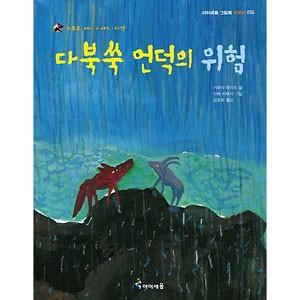 (韓国版/日本童話)韓国書籍 ソ・ジソブ、コン・ヒョジン主演のドラマ「主君の太陽」に登場童話 「どしゃぶりのひに-ガブとメイの話 5」