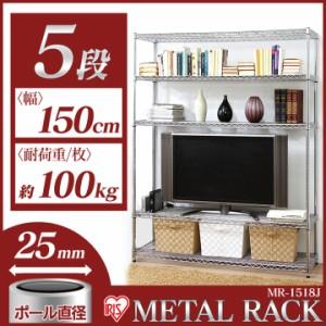 メタルラック スチールラック 棚 シェルフ 5段(幅150×奥行46×高さ178.5cm MR-1518J ポール径25mm) 送料無料
