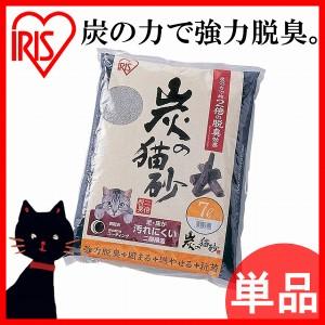 猫砂 炭の猫砂 7L SNS-70 単品・トイレ アイリスオーヤマ