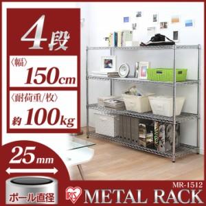 メタルラック スチールラック 棚 シェルフ 4段(幅150×奥行46×高さ120cm MR-1512 ポール径25mm) 送料無料